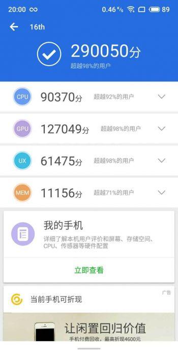 Meizu похоронила линейку Pro, падение цен на Meizu 15, а также результаты Meizu 16th в бенчмарках – фото 6