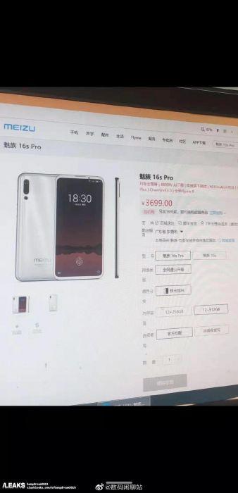фото Meizu 16s Pro с характеристиками и ценой