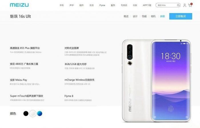 Meizu 16s Pro характеристики цена и дата выхода