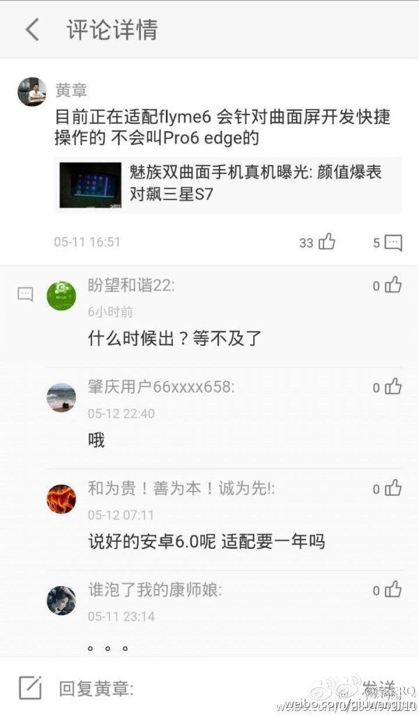 Флагман Meizu с изогнутым дисплеем получит Exynos 8890 и Flyme 6 – фото 1