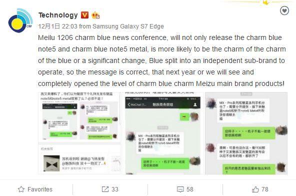 Meizu может вывести на рынок суббренд Blue Charm – фото 1