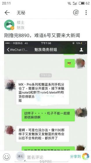 Meizu может вывести на рынок суббренд Blue Charm – фото 2