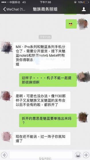 Meizu может вывести на рынок суббренд Blue Charm – фото 3