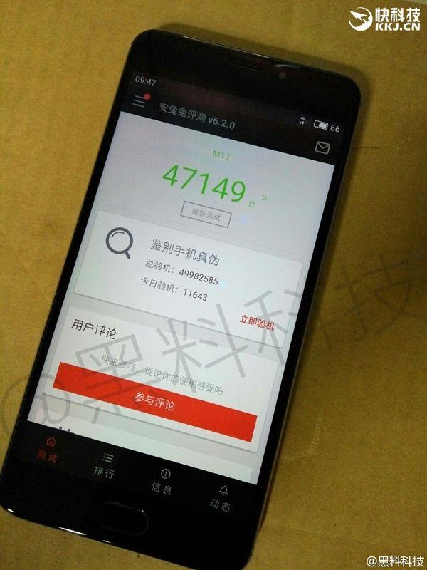 Meizu M1E прошел испытания в AnTuTu за несколько часов до премьеры – фото 3