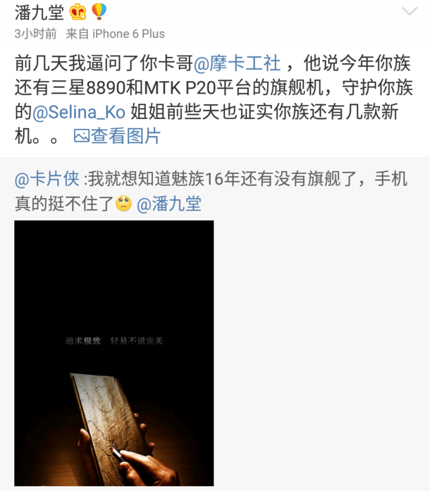 Meizu до конца года представит Pro 6s на Exynos 8890 и неизвестную модель на Helio P20 – фото 1