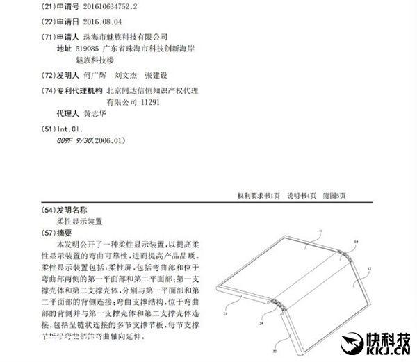 Meizu патентует гаджет с гибким дисплеем – фото 1