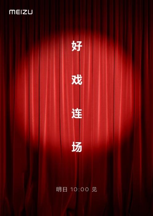 Meizu анонсирует важную презентацию. Новый Meizu 18 уже завтра? – фото 1