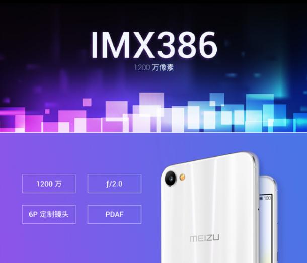 Meizu Meilan X с чипом Helio P20, 12 Мп камерой Sony IMX386 и Flyme 6 официально дебютировал – фото 3