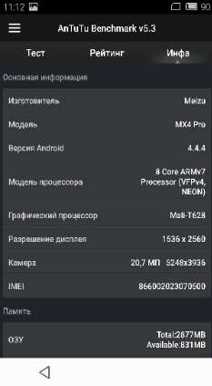 meizu-mx4-pro-antutu-2