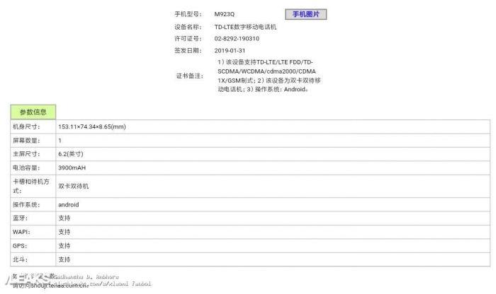Meizu Note 9: слиты габариты, диагональ дисплея и емкость аккумулятора – фото 2