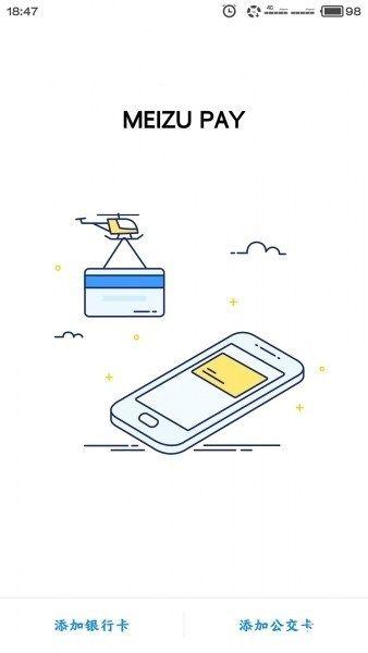 В Flyme 6 появится платежная система Meizu Pay – фото 2