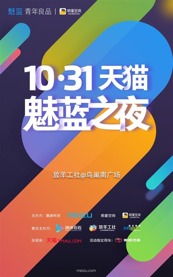 Meizu M5 (Blue Charm 5) могут представить 31 октября – фото 2