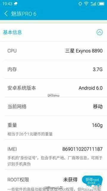 Meizu Pro 6 может получить версию с процессором Exynos 8890 – фото 2