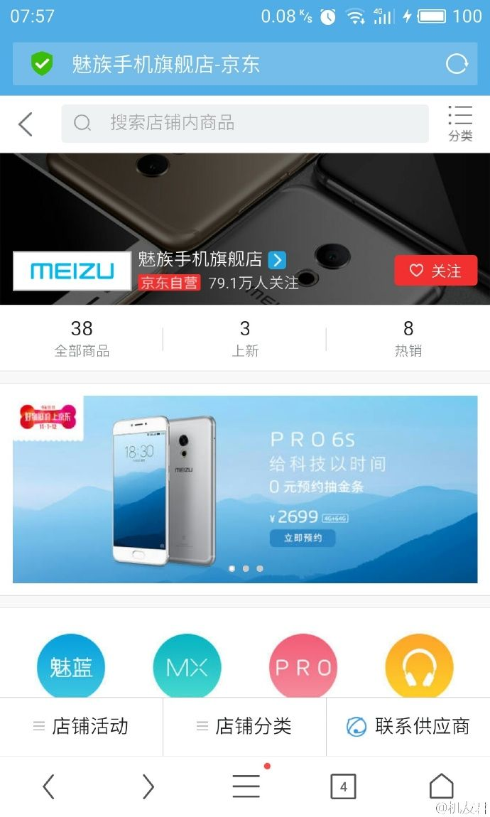 Цена и характеристики Meizu Pro 6s стали известны до презентации – фото 2