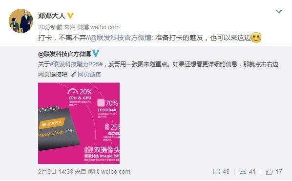 Meizu Pro 7 на базе Helio P25 — примерно так выглядит разочарование? – фото 2