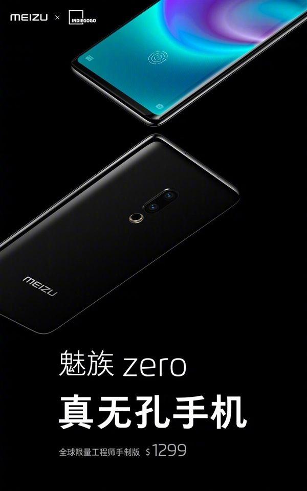 Проект Meizu Zero потерпел неудачу на Indiegogo – фото 2