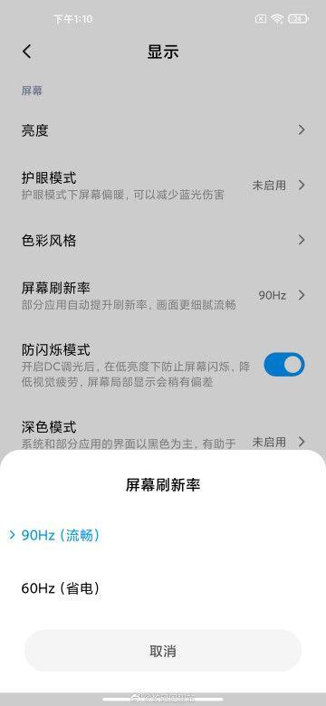Дисплей Meizu 17 предложит модную фишку – фото 2