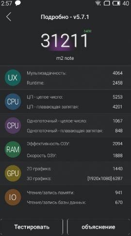 meizu_m2_note_meilan_obzor_antutu_benchmark