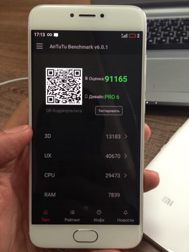 Meizu Pro 6 с процессором Helio X25 (МТ6797Т) набирает в AnTuTu около 91 тысячи баллов – фото 2