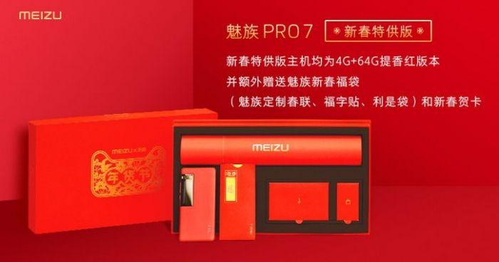 Вышла новогодняя версия Meizu Pro 7 – фото 1