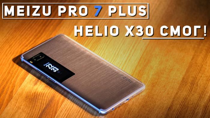 Meizu Pro 7 Plus первые впечатления: ты узнаешь его из тысячи – фото 1