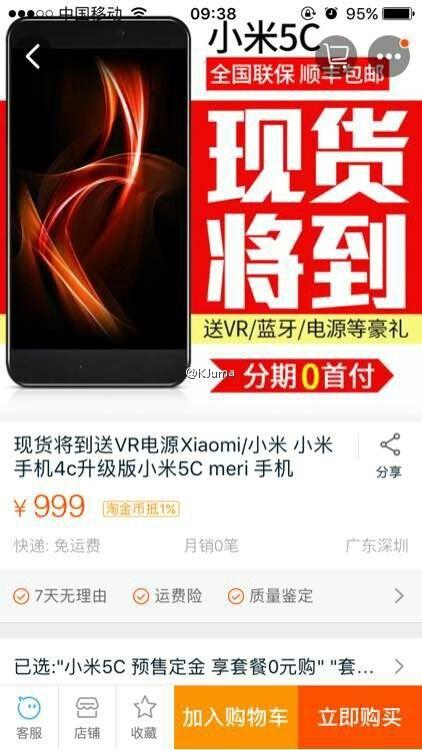 Xiaomi Mi 5c (Meri) все ближе к своему дебюту: очередные изображения предполагаемой новинки – фото 3