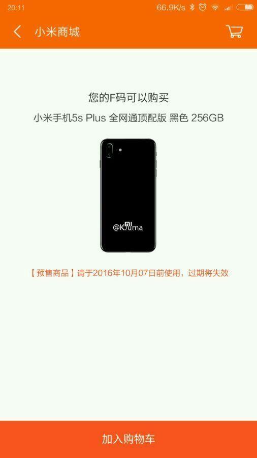 Новые изображения Xiaomi Mi 5S/5S Plus и подробности о времени старта продаж флагманов – фото 1