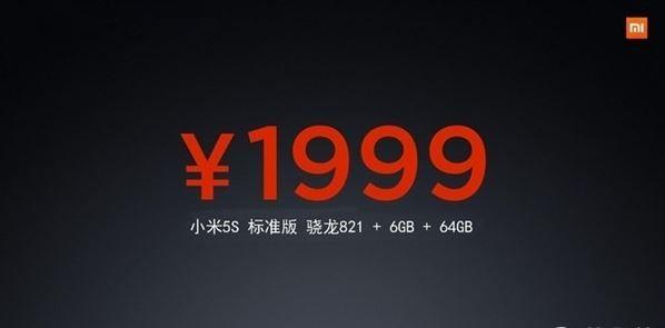 Xiaomi Mi 5S в Китае будет стоить от $300: Snapdragon 821, 6 ГБ ОЗУ и 64 ГБ ПЗУ – фото 2