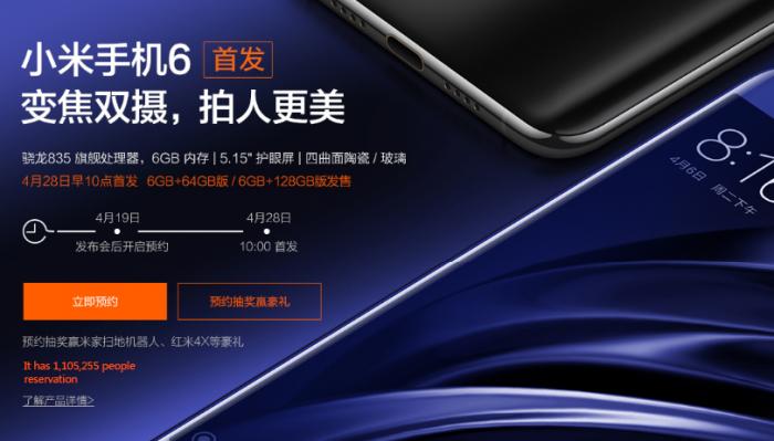 Xiaomi Mi6 окажется в дефиците уже со старта продаж – фото 1