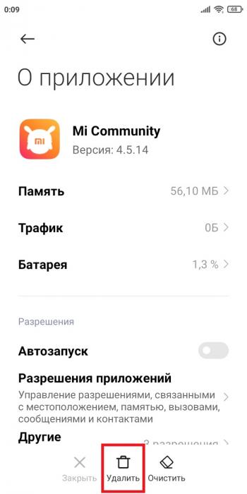 Удалить Mi Community