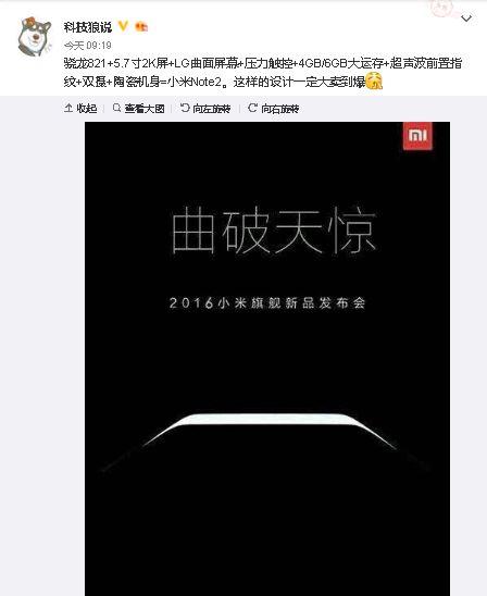 Xiaomi Mi Note 2: тизеры и предполагаемые характеристики флагмана – фото 1
