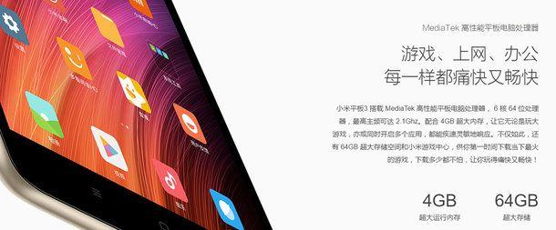 Xiaomi Mi Pad 3 по-тихому дебютировал с 6-ядерным чипом МТ8176, 4 Гб ОЗУ и ценником $217 – фото 4