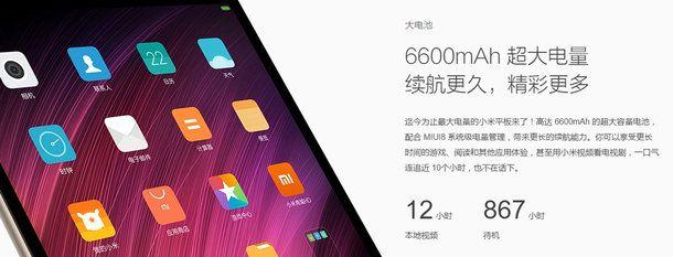Xiaomi Mi Pad 3 по-тихому дебютировал с 6-ядерным чипом МТ8176, 4 Гб ОЗУ и ценником $217 – фото 3