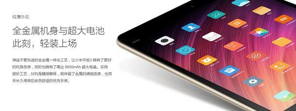 Xiaomi Mi Pad 3 по-тихому дебютировал с 6-ядерным чипом МТ8176, 4 Гб ОЗУ и ценником $217 – фото 2