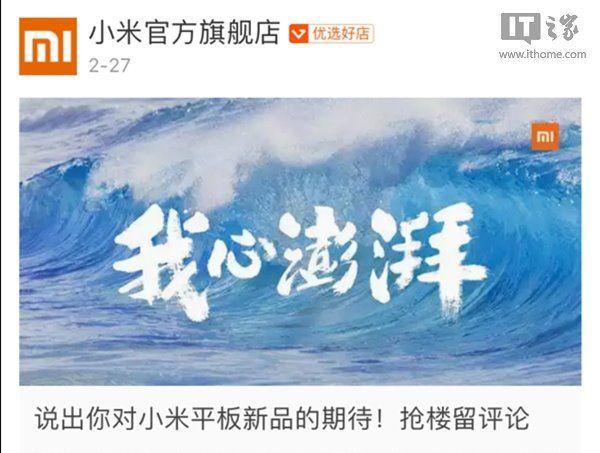 Xiaomi Mi Pad 3 готовится к скорому релизу – фото 1