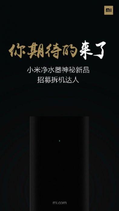 Какие новинки покажет Xiaomi 24 февраля? – фото 2