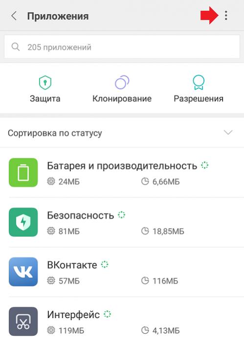 Приложения Xiaomi