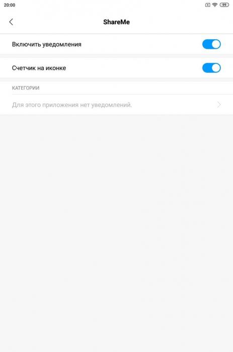 Как удалить ShareMe на Xiaomi Redmi – фото 6