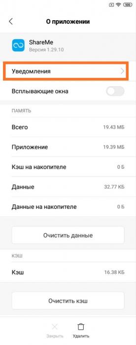 Как удалить ShareMe на Xiaomi Redmi – фото 5