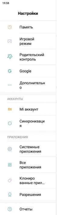 Как удалить ShareMe на Xiaomi Redmi – фото 3