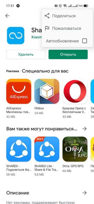 Как удалить ShareMe на Xiaomi Redmi – фото 8