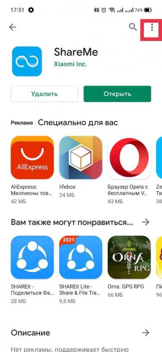 Как удалить ShareMe на Xiaomi Redmi – фото 7