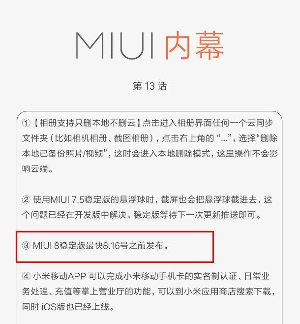 Xiaomi выпустит 11 июля публичную бета-версию MIUI 8 – фото 1