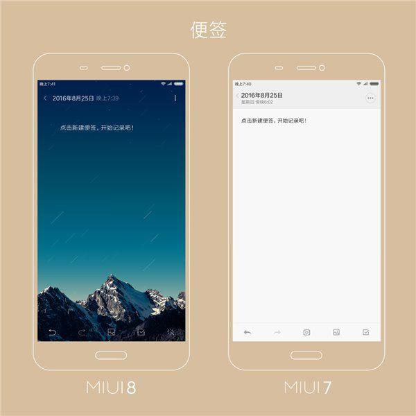 MIUI 8 против MIUI 7: сравнение дизайна и интерфейса в картинках – фото 5