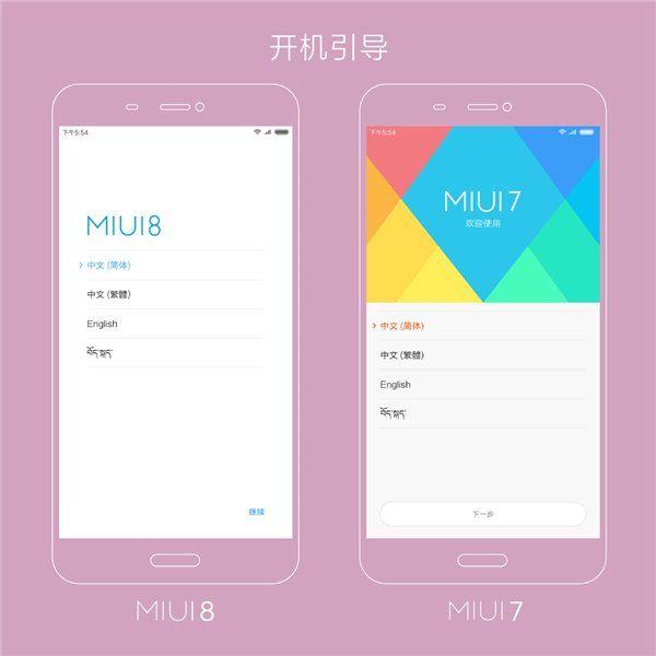 MIUI 8 против MIUI 7: сравнение дизайна и интерфейса в картинках – фото 1