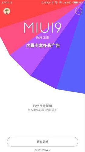Скриншот оболочки MIUI 9 на Android 7.0 Nougat в неизвестном устройстве Xiaomi засветился в сети – фото 1