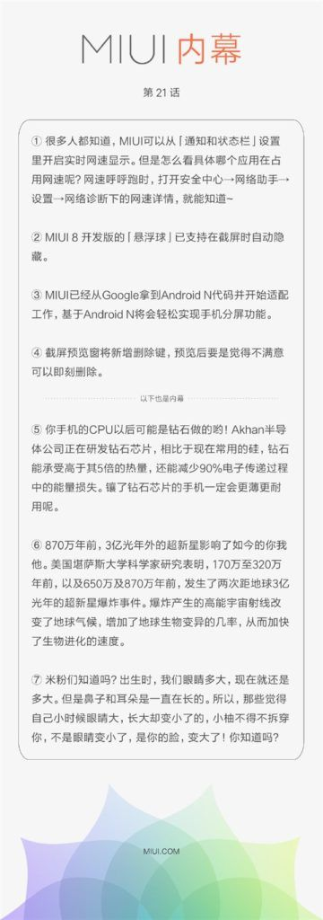 MIUI 9 от Xiaomi будет основана на операционной системе Android 7.0 Nougat – фото 2