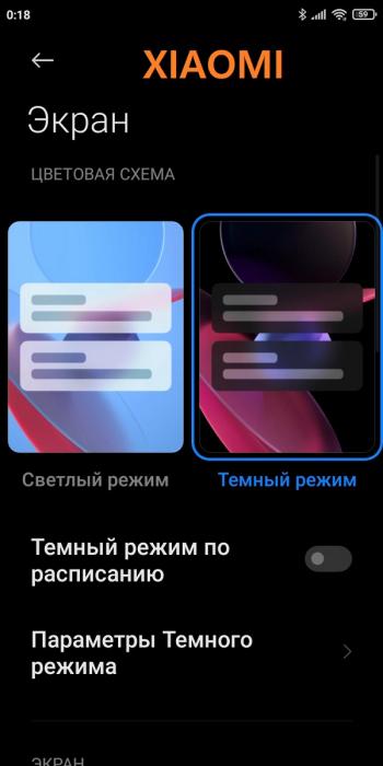 темный режим Xiaomi