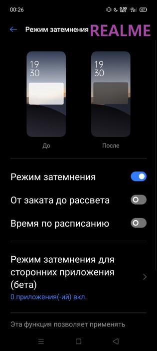 темный режим Realme