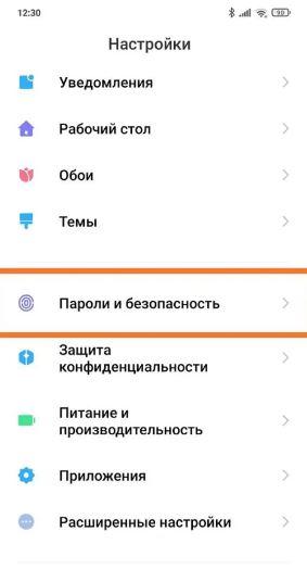 MIUIDaemon на Xiaomi – фото 3